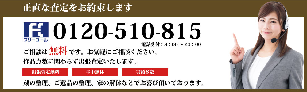 徳島で骨董品お電話でのお申し込みはこちらから