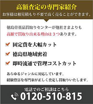 徳島骨董品買取りセンターへのお問い合わせはこちら