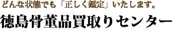 徳島県内で骨董品高価買取り「徳島骨董品買取りセンター」